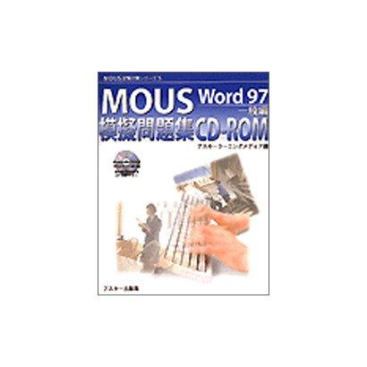 MOUS模擬問題集CD-ROM Word97 一般編(MOUS試験対策シリーズ〈5〉) [単行本]