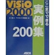Visio2000 ここまでできる実例集200 [単行本]