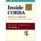 Inside CORBA―CORBAとそのシステム開発への応用 [単行本]