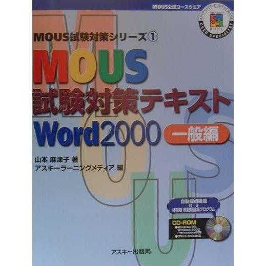 MOUS試験対策テキストWord2000 一般編(MOUS試験対策シリーズ〈1〉) [単行本]