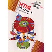 HTMLタグリファレンス(ナツメ社ハンディ・リファレンス) [単行本]