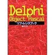 Delphi Object Pascalリファレンスブック [単行本]