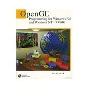Open GL Programming for Windows 95 and Windows NT(日本語版) [単行本]