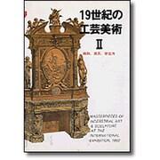19世紀の工芸美術 2(マールカラー文庫 6) [文庫]