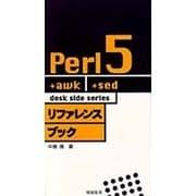 Perl5 リファレンスブック(desk side series) [単行本]