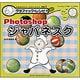 Photoshop ジャパネスク(グラフィック・レシピ〈VOL.1〉) [単行本]