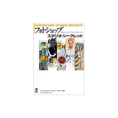 フォトショップ・スタジオ・シークレット―世界のトップクリエイターたち [単行本]