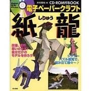 電子ペーパークラフト「紙龍」 [単行本]
