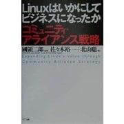 Linuxはいかにしてビジネスになったか―コミュニティ・アライアンス戦略 [単行本]