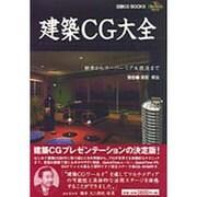 建築CG大全―初歩からスーパーリアル技法まで(日経CG BOOKS) [単行本]
