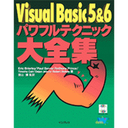 Visual Basic5&6パワフルテクニック大全集(パワフルテクニックシリーズ) [単行本]