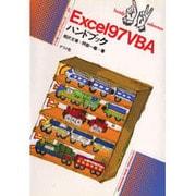 Excel97VBA ハンドブック(ナツメ社ハンディ・リファレンス〈211〉) [単行本]