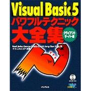 Visual Basic 5 パワフルテクニック大全集―クライアント・サーバー編 [単行本]
