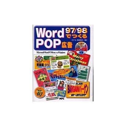 WordでつくるPOP広告―Microsoft Word97&98対応 for Windows [単行本]