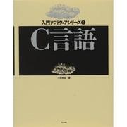 C言語(入門ソフトウェアシリーズ〈1〉) [単行本]