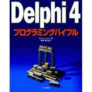Delphi 4プログラミングバイブル [単行本]