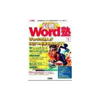 必勝Word塾 1-MS-Wordユーザーのためのスキルアップ・マガジン(I/O別冊) [ムックその他]