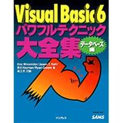 Visual Basic6パワフルテクニック大全集 データベース編 [単行本]