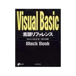 Visual Basic言語リファレンスBlack Book [単行本]