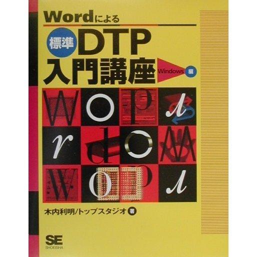 Wordによる標準DTP入門講座 Windows編 [単行本]