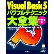 Visual Basic5 パワフルテクニック大全集 データベース編 [単行本]