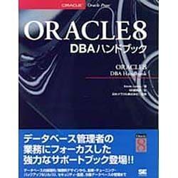 ORACLE8 DBAハンドブック [単行本]