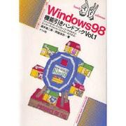 Windows98機能引きハンドブック〈Vol.1〉(ナツメ社ハンディ・リファレンス〈25〉) [単行本]