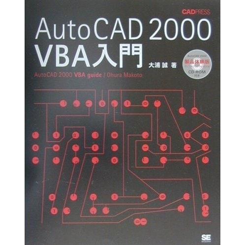 AutoCAD 2000 VBA入門 [単行本]