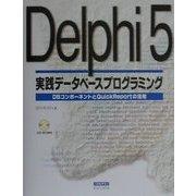 Delphi5実践データベースプログラミング―DBコンポーネントとQuickReportの活用 [単行本]