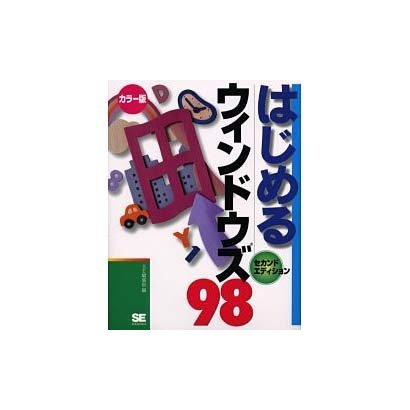 はじめるウィンドウズ98セカンドエディション [単行本]