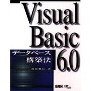 Visual Basic6.0データベース構築法 [単行本]