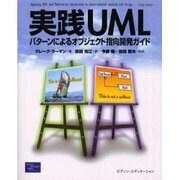実践UML―パターンによるオブジェクト指向開発ガイド [単行本]