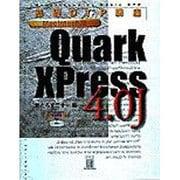 基礎DTP講座Macintosh版QuarkXPress4.0J [単行本]