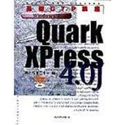 基礎DTP講座 Windows版 QuarkXPress4.0J [単行本]