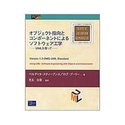 オブジェクト指向とコンポーネントによるソフトウェア工学―UMLを使って(Object Technology Series〈11〉) [単行本]
