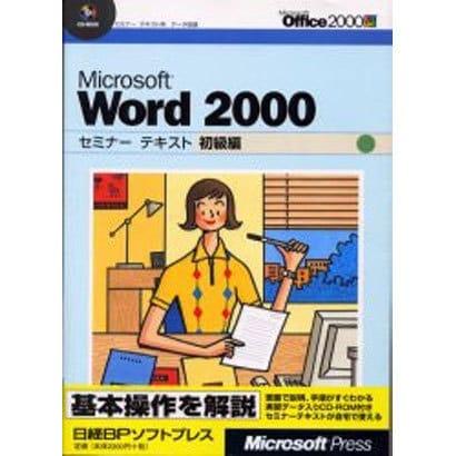 Microsoft Word2000セミナーテキスト 初級編 [単行本]