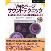 Webページサウンドテクニック―サウンドを使った魅力的なホームページの作り方(INTERNET BOOKS) [単行本]