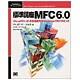 標準講座MFC6.0―Visual C++による効率的なWindowsプログラミング(Programmer's SELECTION) [単行本]