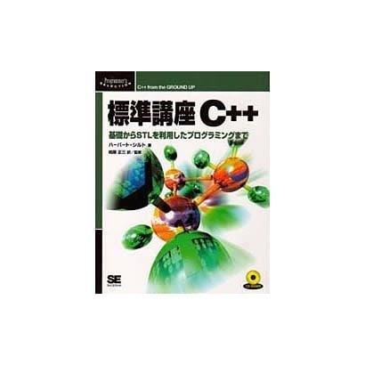 標準講座C++―基礎からSTLを利用したプログラミングまで(Programmer's SELECTION) [単行本]