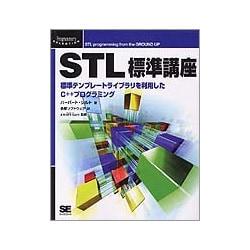 STL標準講座―標準テンプレートライブラリを利用したC++プログラミング(Programmer's SELECTION) [単行本]