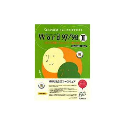 Microsoft Word97/98 2―MOUS試験 Word97「一般」対応(よくわかるトレーニングテキスト) [全集叢書]