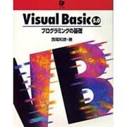 VisualBasic5.0プログラミングの基礎 [単行本]