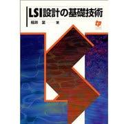 LSI設計の基礎技術 [単行本]