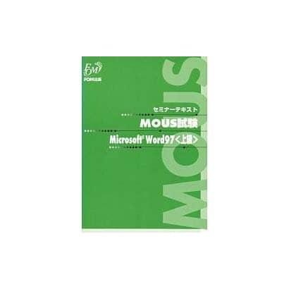 MOUS試験Microsoft Word97 上級―セミナーテキスト [全集叢書]
