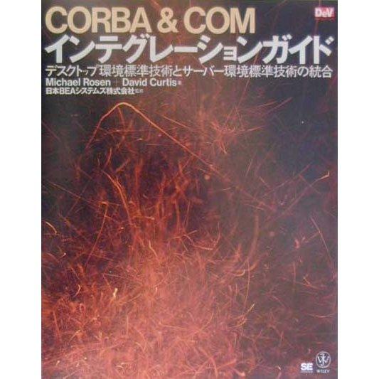 CORBA&COMインテグレーションガイド―デスクトップ環境標準技術とサーバー環境標準技術の統合(Dev Selection) [単行本]
