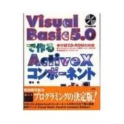 Visual Basic5.0で作るActiveXコンポーネント [単行本]