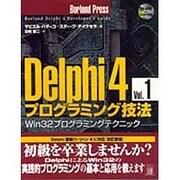 Delphi4プログラミング技法〈Vol.1〉Win32プログラミングテクニック [単行本]