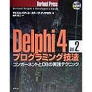 Delphi4プログラミング技法〈Vol.2〉コンポーネントとDBの実践テクニック(Borland Press) [単行本]