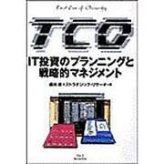 TCO(Total Cost of Ownership)―IT投資のプランニングと戦略的マネジメント [単行本]