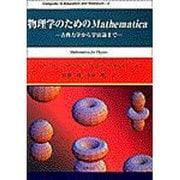 物理学のためのMathematica―古典力学から宇宙論まで(Computer in Education and Research〈4〉) [単行本]